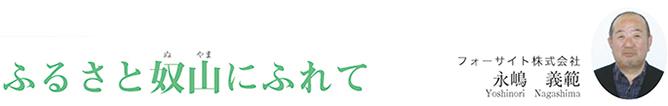 nagashima-1