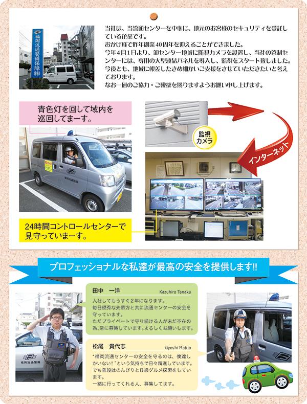 office_ryutu_keibi