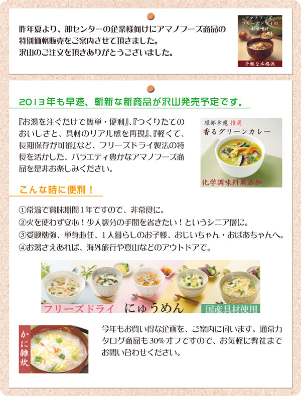 office_tamura