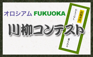 川柳コンテストのイメージ