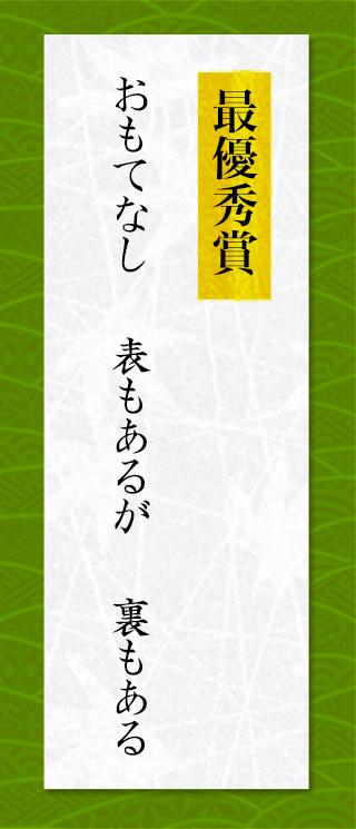 saiyusyu (5)