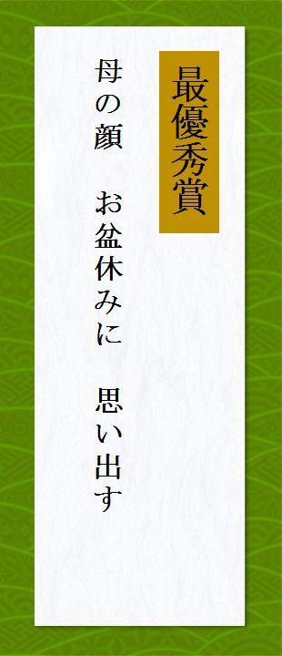 no-7saiyushu