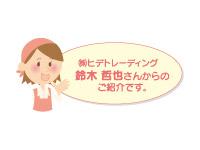 nijiirosyokudou1