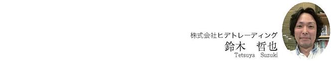 suzuki_t-1