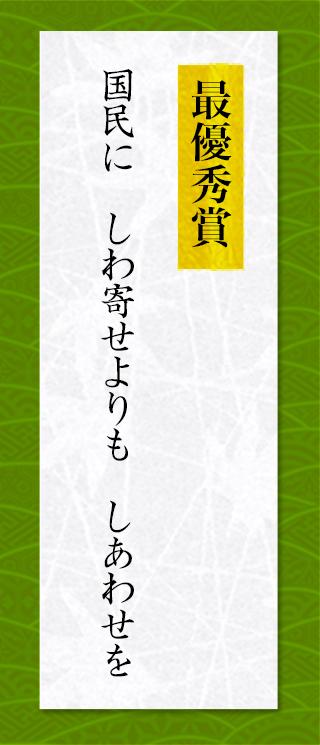 saiyusyu (6)