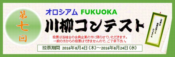 7senryu-kaisai-banner