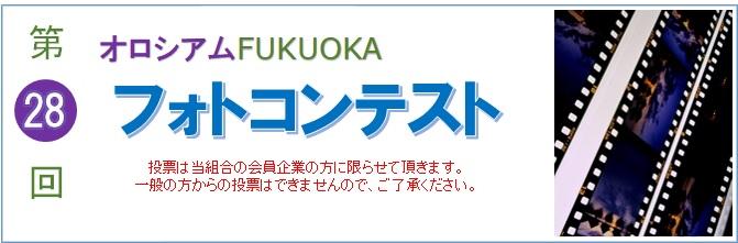 fotcon24bana.jpg